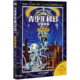 中国青少年科幻分级读本 未来异世界