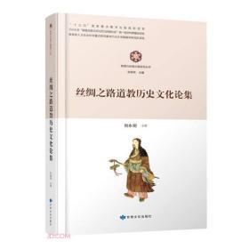 丝绸之路道教历史文化论集/敦煌与丝绸之路研究丛书