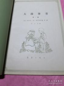 大故事书  第一集(一版一印)