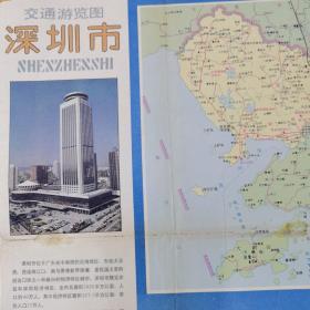 深圳市交通游览图/1987年1版88年1印