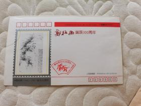 中国画家系列封  郑板桥,上海美术馆钤印