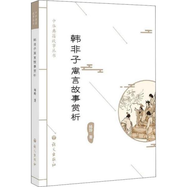 韩非子寓言故事赏析