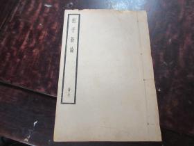 《桓子新论》民国线装(全一册)