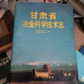 甘肃省冶金科学技术志