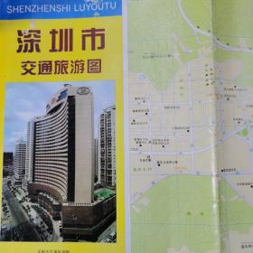 深圳交通旅游图/1996年1版2印