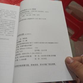 血染和氏璧正版书籍现货内页干净无笔记划线一版一印实物图有作者签名