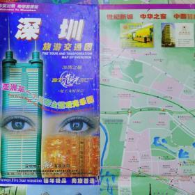 深圳旅游交通图/2001年2版1印