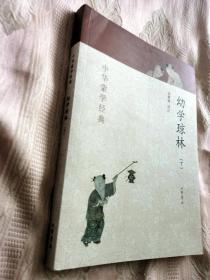 幼学琼林(下册1本)中华蒙学经典