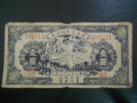 平度五区临时流通券壹圆1元民国31年山东青岛老纸币背面580