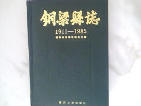 铜梁县志1911——1985