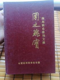 国之瑰宝:绛州鼓乐报刊文摘(山西绛州鼓乐艺术团)