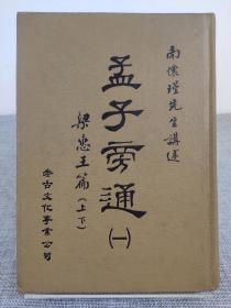 《孟子旁通(一)梁惠王篇 上下》南怀瑾大师讲述,老古文化事业公司 1984年初版,精装本,繁体原版,王凤峤题写书名