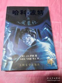 哈利·波特与凤凰社(一版一印)