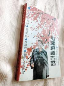 毛泽东读古诗——毛泽东最喜爱的古诗三百首(1992一版一印10千册)毛泽东手抄的、圈批的、吟诵的、引用的古诗词选