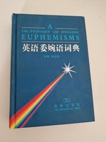 英语委婉语词典  A Dictionary of English Euphemisms 刘纯豹  编  商务印书馆9787100032315