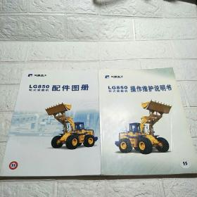 LG850轮式装载机配件图册+操作维护说明书  二本合售