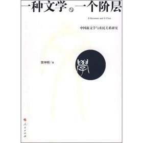 一种文学与一个阶层--中国新文学与农民关系研究