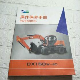 DX 150W—9C 液压挖掘机操作保养手册  品看图