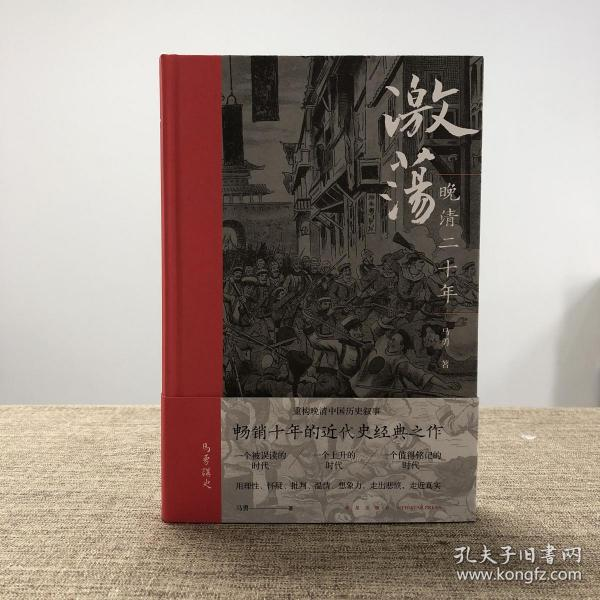 独家| 马勇签名钤印《激荡:晚清二十年》(精装毛边本,一版一印) 包邮(不含新疆、西藏)