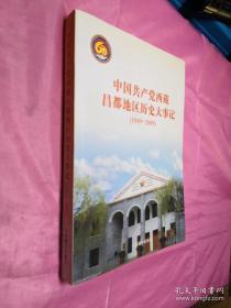 中国共产党西藏昌都地区历史大事记(1949-2009)一版一印