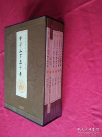 全民阅读文库-中华上下五千年(全六卷 16开)有含套