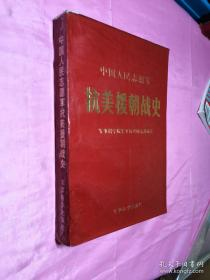 中国人民志愿军:抗美援朝战史(一版一印)