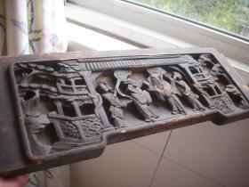 清代-深透雕【戏曲人物楼阁】雕花板一个!工艺精湛!长51/宽20厘米,厚3厘米
