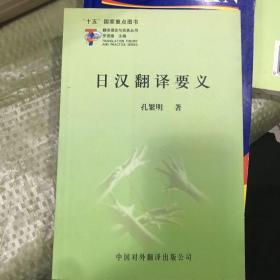 日汉翻译要义(非二手)