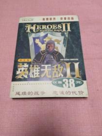 英雄无敌 2 忠诚的代价 延续的战争共2张cd和一本参考手册