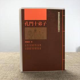 傅佩荣签名·限量毛边编号本·台湾联经版《孔門十弟子》(赠联经特制藏书票一枚)