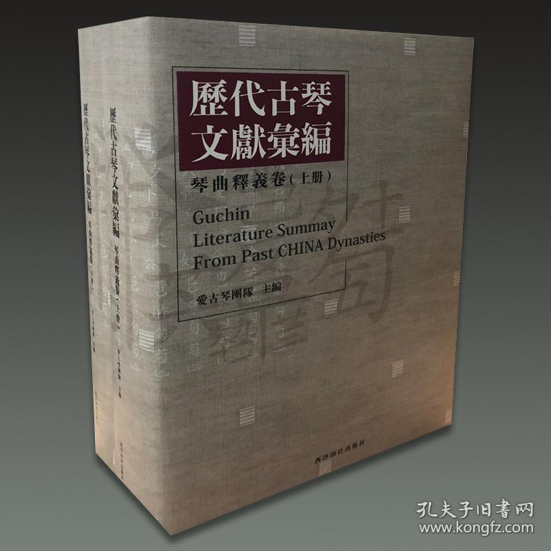 历代古琴文献汇编 琴曲释义卷(16开精装 全二册)