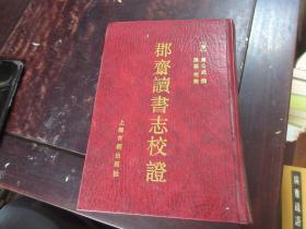 郡斋读书志校证【精装本】私人藏书