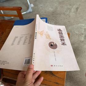 中医优势治疗技术丛书:通督正脊术