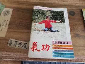 气功【1988年第8期】