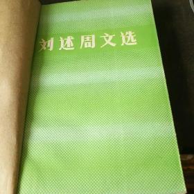 刘述周文选