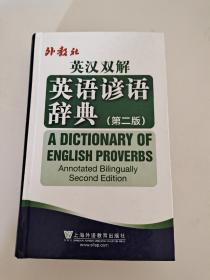外教社英汉双解英语谚语辞典 A dictionary of English proverbs (第2版)上海外语教育出版社 李永芳  著 9787544607520