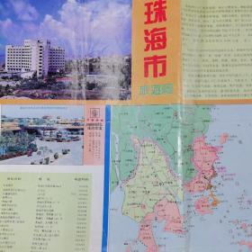 珠海市旅游图/1991年1版92年3印