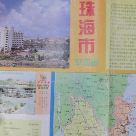 珠海市旅游图/1991年1版93年6印