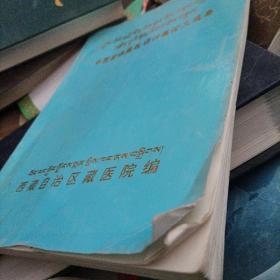 中国高级藏医研讨班论文选集藏文