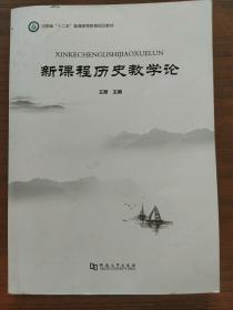 新课程历史教学论(1-2)