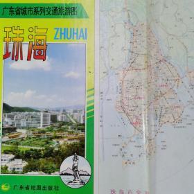 珠海交通旅游图/1994年2版4印
