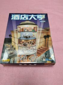 【游戏光盘】酒店大亨2(简体中文版 1DVD)