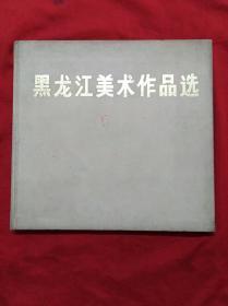 黑龙江美术作品选(布面精装12开,1973.1.1印)