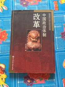 中国政治体制改革