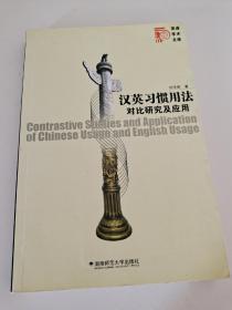 汉英习惯用法对比研究及应用  刘学明  著 湖南师范大学出版社9787810815215