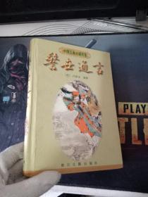 中国古典小说名著 ;警世通言