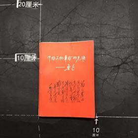 中国文化革命的先驱 鲁迅