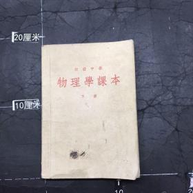 初级中学 物理学课本 下册