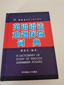 张鑫友英语工具书系列:英语语法难题探微词典  A Dictionary of Study of English Grammar Posers  华中师范大学出版社 9787562229216