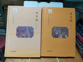 韦力·传统文化遗迹寻踪系列:觅文记(上下册)